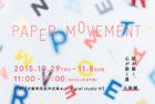 PAPER MOVEMENT紙が動く、心が動く展 大阪編