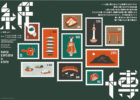 紙博 in京都vol.2