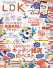 LDK 2018年9月号福永紙工の製品が紹介されました