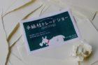 手紙社トレードショーpaper edition