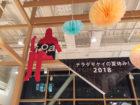 テラダモケイの夏休み!2018@銀座・伊東屋 G.Itoya