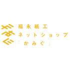 福永紙工ネットショップ「かみぐ」夏季休業のご案内