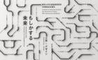 東京大学生産技術研究所70周年記念展示DM作成