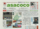 asacoco 2018年12月6日号