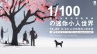 1/100の迷你小人世界寺田尚樹的療癒特展@松山文創園區 三號倉庫