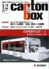 月刊カートンボックス 2018年12月号紙工視点展示会が紹介されました