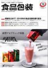 食品包装 2018年12月号紙工視点展示会が紹介されました
