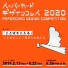 ペーパーカードデザインコンペ2020を開催します