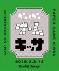 2019年2月8日(金)-2月14日(木)ペーパーゲームキッサ @ Book & Design