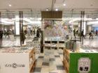 ルミネ立川店「地域のこだわり展」福永紙工が出店します