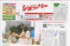 地域新聞ショッパー福永紙工製品販売店が紹介されました