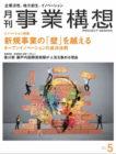 月刊事業構想5月号福永紙工のデザインプロジェクトが紹介されました