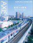 デザイン誌「AXIS」vol.199チクタクタイムが紹介されました
