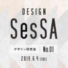 堺市主催 DESIGN SesSA 第1回研究会福永紙工代表山田明良が登壇します