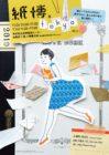2019年7月13日(土)・7月14日(日)紙博 in 東京 vol.3に出展します