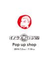 【予告】2019年7月3日(水)-7月16日(火)イノウエバッジ店POP UP SHOP銀座 伊東屋 G.Itoya 1F