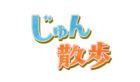 テレビ朝日『じゅん散歩』福永紙工製品販売店が紹介されます
