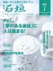 月刊「石垣」2019年7月号弊社代表山田のインタビューが掲載されました