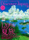 Discover Japan 2019年8月号948が紹介されました