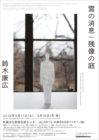 2019年8月17日(土)-9月16日(月・祝)鈴木康広 雪の消息|残像の庭