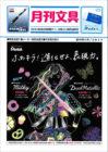 月刊文具2019年7月号紙博 in 東京vol.3 福永紙工ブースが紹介されました