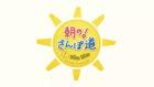 朝の!さんぽ道福永紙工製品販売店が紹介されました