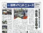 国際イベントニュース2019年8月10日号紙博 in 東京vol.3 福永紙工ブースが紹介されました