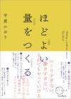 書籍『ほどよい量をつくる(しごとのわ)』福永紙工代表山田のインタビューが掲載されました
