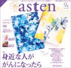 静岡新聞 asten 2019年9月号星空の封筒が紹介されました