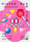 minnaとみんなのハッピー祭 ~10th anniversary event~@渋谷ヒカリエ 8/