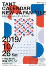 2019年10月26日(土) 銀座ロフトで紙のワークショップ第三弾!参加者募集