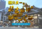 国分太一のおさんぽジャパン福永紙工製品販売店が紹介されました