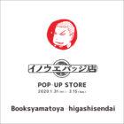 イノウエバッジ店POP UP STORE@ヤマト屋書店 東仙台店