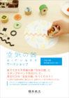 208 HANDS×福永紙工空気の器ワークショップを開催します