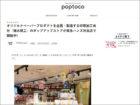 poptoco福永紙工POP UP SHOP@東急ハンズ渋谷店が紹介されました