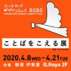 ※開催延期※ペーパーカードデザインコンペ2020受賞作品展示・先行発売「ことばをこえる展」