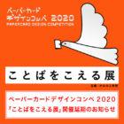 ペーパーカードデザインコンペ2020「ことばをこえる展」開催延期のお知らせ