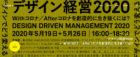 デザイン経営2020福永紙工代表/山田明良がオンライン登壇します