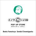 イノウエバッジ店POP UP STORE@ヤマト屋書店仙台長命ヶ丘店