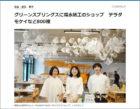 立川経済新聞TAKEOFF-SITEが紹介されました
