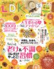 LDK2020年8月号花テガミ束が紹介されました