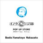 イノウエバッジ店POP UP STORE@ヤマト屋書店 中里店
