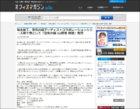 オフィスマガジン空気の器 by 野老朝雄が紹介されました