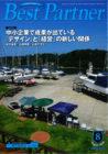 浜銀総合研究所 機関誌Best Partner2020年8月号に掲載されました