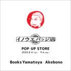 イノウエバッジ店POP UP STORE@ヤマト屋書店あけぼの店