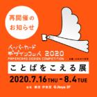 ペーパーカードデザインコンペ2020受賞作品展示「ことばをこえる展」再開催のお知らせ