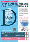 「デザイン経営スクール」開講記念セミナー(福永紙工代表 山田明良オンライン登壇)