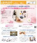 広報たちかわ立川市プレミアム婚姻届カップル応援キャンペーン