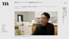 "muraco ""Guild"" Vol.02福永紙工代表・山田明良のインタビューが掲載されました。"