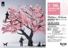 1/100のものがたり展 寺田尚樹の世界 @新潟伊勢丹 7階 アートホール